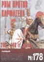 НОВЫЙ СОЛДАТ N178 - Рим против Карфагена 265-146 гг. до н.э._ pdf_50mb