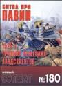 НОВЫЙ СОЛДАТ N180 - Битва при ПАВИИ 1525 г._ pdf_26mb