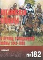 НОВЫЙ СОЛДАТ N182 - Английская конница в период гражданской войны 1642-1660._ pdf_43mb