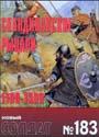 НОВЫЙ СОЛДАТ N183 - Скандинавские рыцари 1100-1300._ pdf_56mb