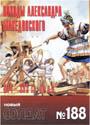 НОВЫЙ СОЛДАТ N188 - Походы Александра Македонского, 334-323 гг. до н.э._ pdf_15mb