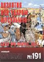 НОВЫЙ СОЛДАТ N191 - Византия под ударом мусульман. Битва при Ярмуке, 636 г._ pdf_14mb