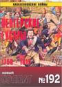 НОВЫЙ СОЛДАТ N192 - Венгерские гусары 1756-1815._ pdf_44mb