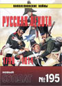 НОВЫЙ СОЛДАТ N195 - Русская пехота 1799-1814._ pdf_12mb