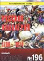 НОВЫЙ СОЛДАТ N196 - Русская кавалерия 1799-1814._ pdf_3,9mb