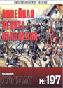 НОВЫЙ СОЛДАТ N197 - Линейная пехота Наполеона._ pdf_4,3mb