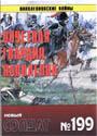 НОВЫЙ СОЛДАТ N199 - Почетная гвардия Наполеона._ pdf_74,5mb