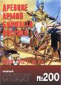 НОВЫЙ СОЛДАТ N200 - Древние армии Ближнего Востока 3500-612 г.до н.э._ pdf_38mb