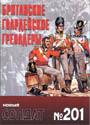 НОВЫЙ СОЛДАТ N201 - Британские гвардейские гренадеры._ pdf_4,7mb