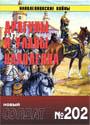 НОВЫЙ СОЛДАТ N202 - Драгуны и уланы Наполеона._ pdf_57,6mb