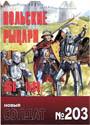 НОВЫЙ СОЛДАТ N203 - Польские рыцари. 966-1500._ pdf_73,4mb