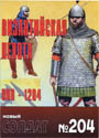 НОВЫЙ СОЛДАТ N204 - Византийская пехота 900-1204._ pdf_47,3mb