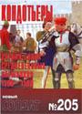 НОВЫЙ СОЛДАТ N205 - Кондотьеры 1300-1500._ pdf_50,2mb