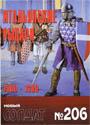 НОВЫЙ СОЛДАТ N206 - Итальянские рыцари 1000-1300._ pdf_53,7mb