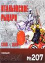 НОВЫЙ СОЛДАТ N207 - Итальянские рыцари 1300-1500._ pdf_45,2mb