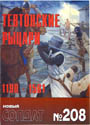 НОВЫЙ СОЛДАТ N208 - Тевтонские рыцари 1190-1561._ pdf_52,6mb
