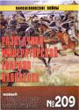 НОВЫЙ СОЛДАТ N209 - Разведчики Императорской гвардии Наполеона._ pdf_10,7mb