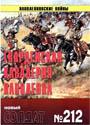 НОВЫЙ СОЛДАТ N212 - Гвардейская кавалерия Наполеона._ pdf_11,2mb