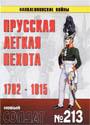 НОВЫЙ СОЛДАТ N213 - Прусская легкая пехота 1792-1815._ pdf_7,8mb