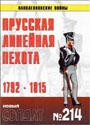 НОВЫЙ СОЛДАТ N214 - Прусская линейная пехота 1792-1815._ pdf_7mb
