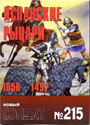 НОВЫЙ СОЛДАТ N215 - Испанские рыцари 1050-1492._ pdf_9mb