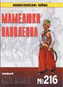 НОВЫЙ СОЛДАТ N216 - Мамелюки Наполеона._ pdf_8mb