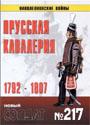НОВЫЙ СОЛДАТ N217 - Прусская кавалерия 1792-1807._ pdf_6mb