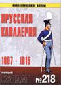 НОВЫЙ СОЛДАТ N218 - Прусская кавалерия 1807-1815._ pdf_8mb
