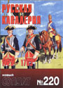НОВЫЙ СОЛДАТ N220 - Русская кавалерия 1725-1763._ pdf_5mb