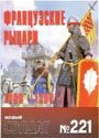 НОВЫЙ СОЛДАТ N221 - Французские рыцари 1000-1300._ pdf_58mb