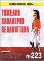 НОВЫЙ СОЛДАТ N223 - Тяжелая кавалерия Веллингтона._ pdf_19mb