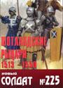 НОВЫЙ СОЛДАТ N225 - Шотландские рыцари (1513-1550)._ pdf_35mb
