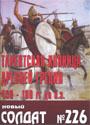 НОВЫЙ СОЛДАТ N226 - Тарентская конница древней Греции 430-190 гг. до н.э._ pdf_27,9mb