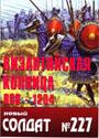 НОВЫЙ СОЛДАТ N227 - Византийская конница 900-1204 гг._ pdf_23,9mb